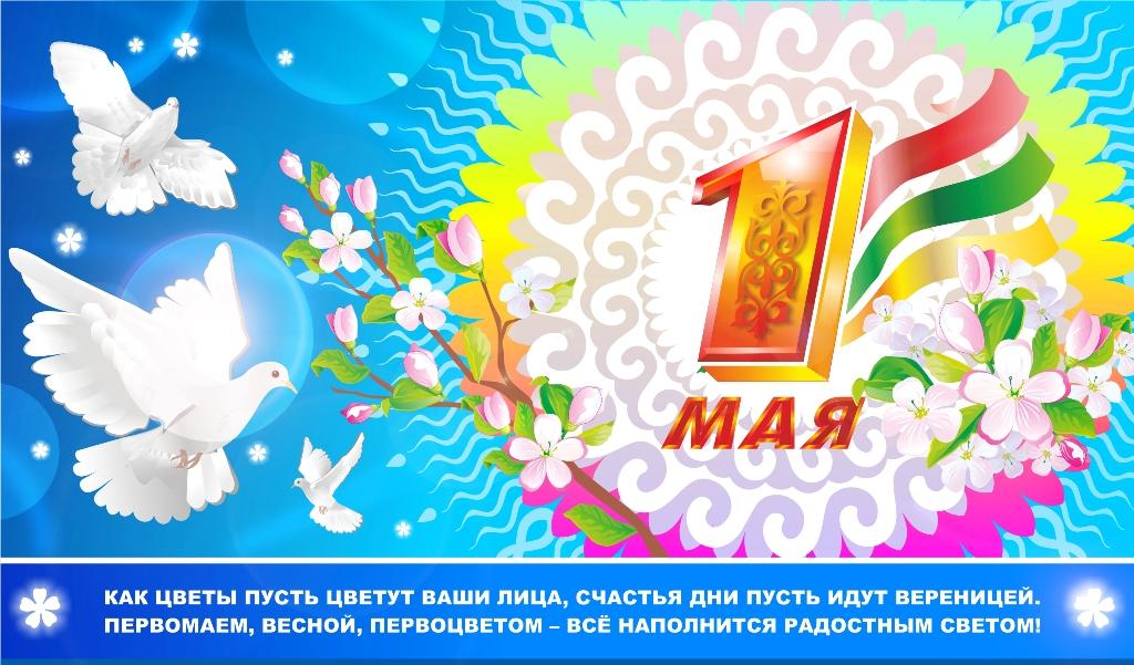 Поздравления с 1 мая для народа