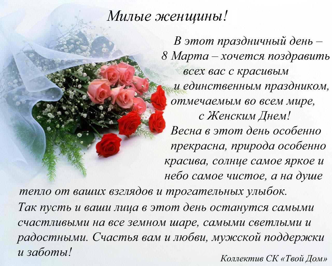 Православный стих с 8 марта